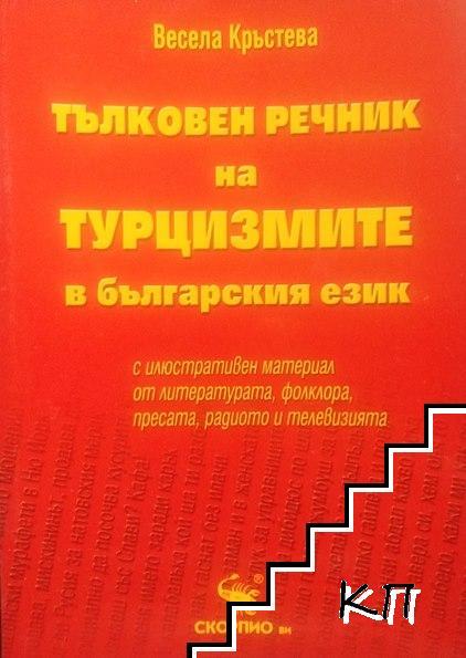 Тълковен речник на турцизмите в българския език