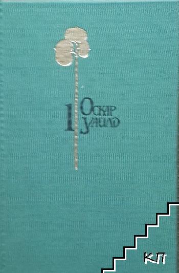 Избрани творби в три тома. Том 1: Разкази. Приказки. Портретът на Дориан Грей