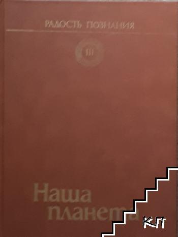 Радость познания. Популярная енциклопедия в четырех томах. Том 3: Наша планета