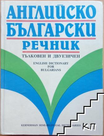 Английско-български речник. Тълковен и двуезичен