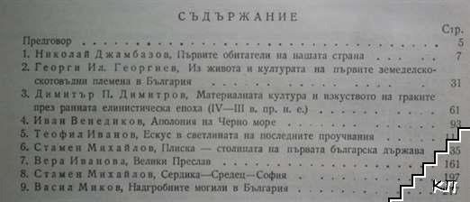 Археологически открития в България (Допълнителна снимка 1)