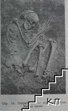 Археологически открития в България (Допълнителна снимка 2)