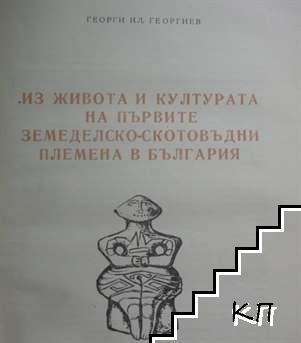Археологически открития в България (Допълнителна снимка 3)