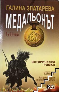 Медальонът. Том 1-2