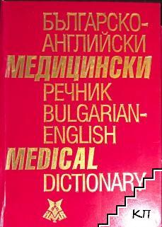 Българско-английски медицински речник