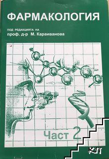 Фармакология. Част 2