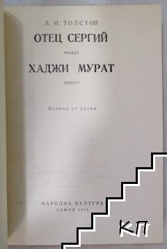 Отец Сергий. Хаджи Мурат (Допълнителна снимка 1)