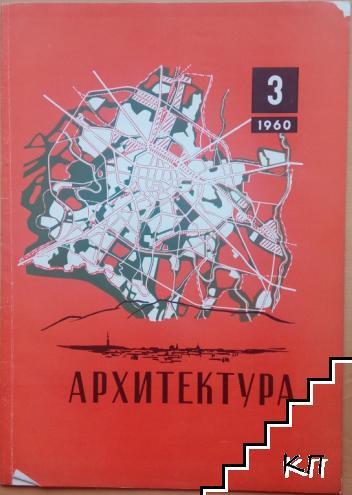 Архитектура. Бр. 3 / 1960