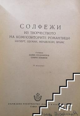 Солфежи из творчеството на композиторите романтици