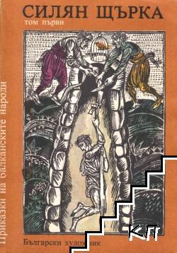 Приказки на балканските народи в четири тома. Том 1: Силян Щърка