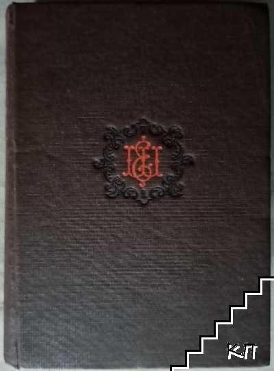 Дневник и записки (1854-1886)