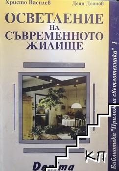 Осветление на съвременното жилище
