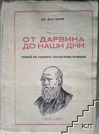 От Дарвина до наши дни