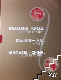 България - Китай. Културен туризъм