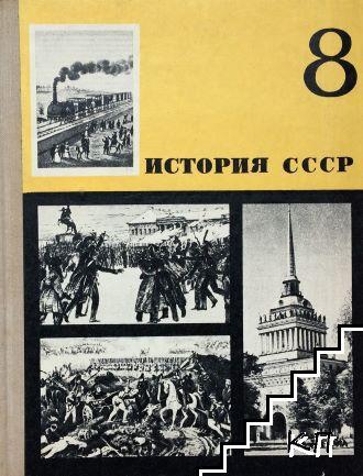История СССР для 8. класса
