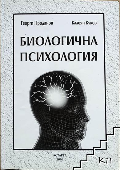 Биологична психология