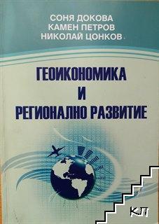 Геоикономика и регионално развитие