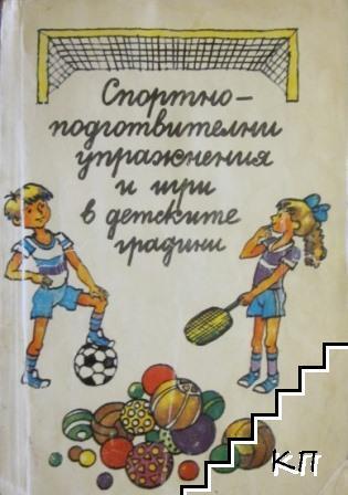 Спортно-подготвителни упражнения и игри в детските градини