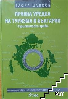 Правна уредба на туризма в България. Туристическо право