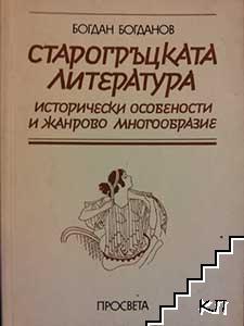Старогръцката литература
