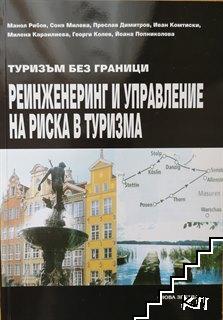 Реинженеринг и управление на риска в туризма