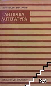 Антична литература