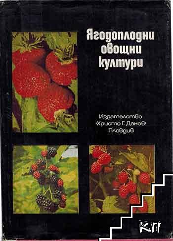 Ягодоплодни овощни култури