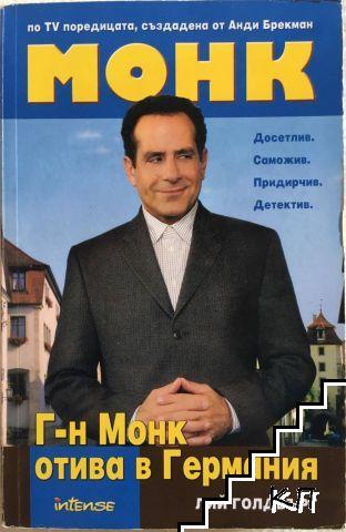 Г-н Монк отива в Германия