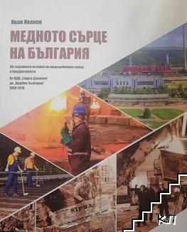 Медното сърце на България