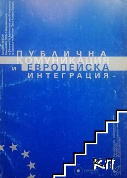 Публична комуникация и европейска интеграция