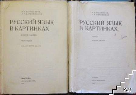 Русский язык в картинках. Часть 1-2
