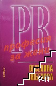 PR: Професия за жени