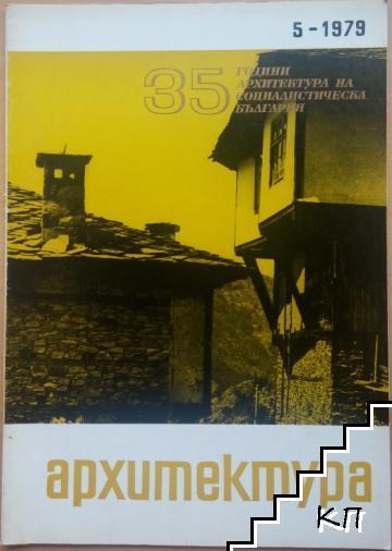 Архитектура. Бр. 5 / 1979