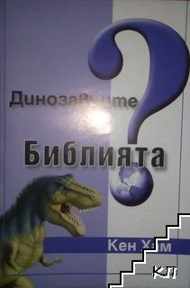Динозаврите и Библията