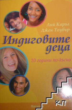 Индиговите деца. 10 години по-късно / Индиговите деца: Книга 2