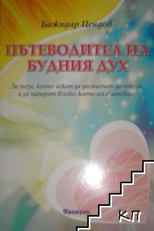 Пътеводител на будния дух