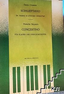 Концертино за пиано и струнен оркестър
