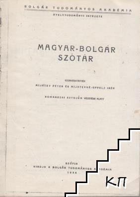 Magyar-Bolgár szótár / Унгарско-български речник