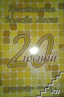 """20 години християнска църква """"Месия"""""""