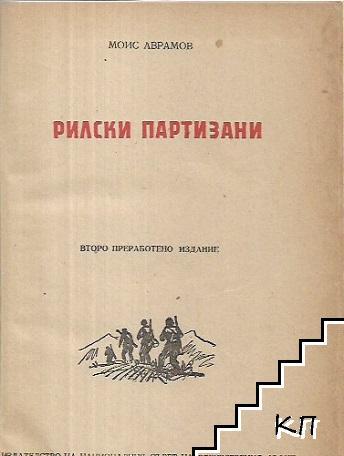 Рилски партизани