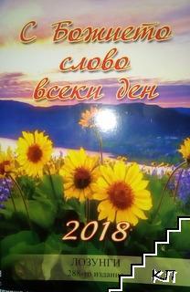 С божието слово всеки ден 2018