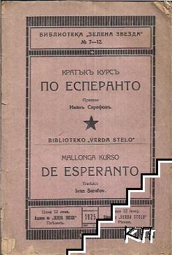 Кратъкъ курсъ по есперанто