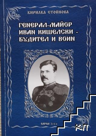 Генерал-майор Иван Кишелски - будител и воин