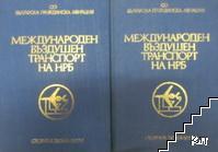 Международен въздушен транспорт на НРБ. Том 1-2