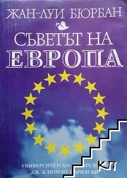 Съветът на Европа