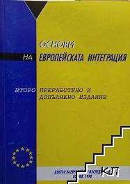 Основи на европейската интеграция