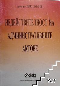 Недействителност на административните актове