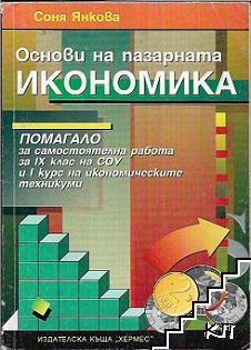 Основи на пазарната икономика