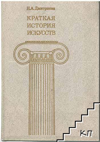 Краткая история искусств. Вып. 1: От древнеиших времен по XVI век