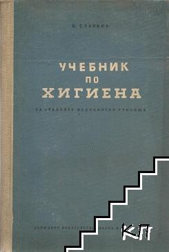 Учебник по хигиена